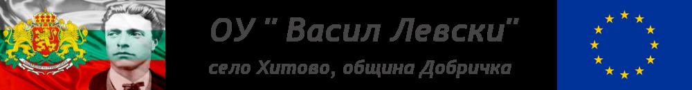ОУ Васил Левски